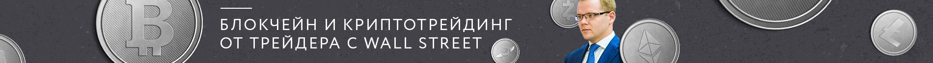 https://utmagazine.ru/img/banners/crypto/crypto2_1900x130.jpg