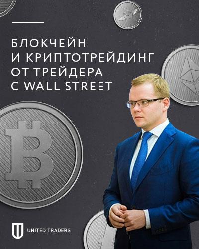 https://utmagazine.ru/img/banners/crypto/crypto2_400x500.jpg