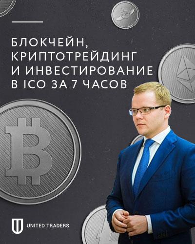 торговля криптовалютами