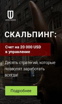 https://utmagazine.ru/img/banners/education/scalping-240x400.jpg