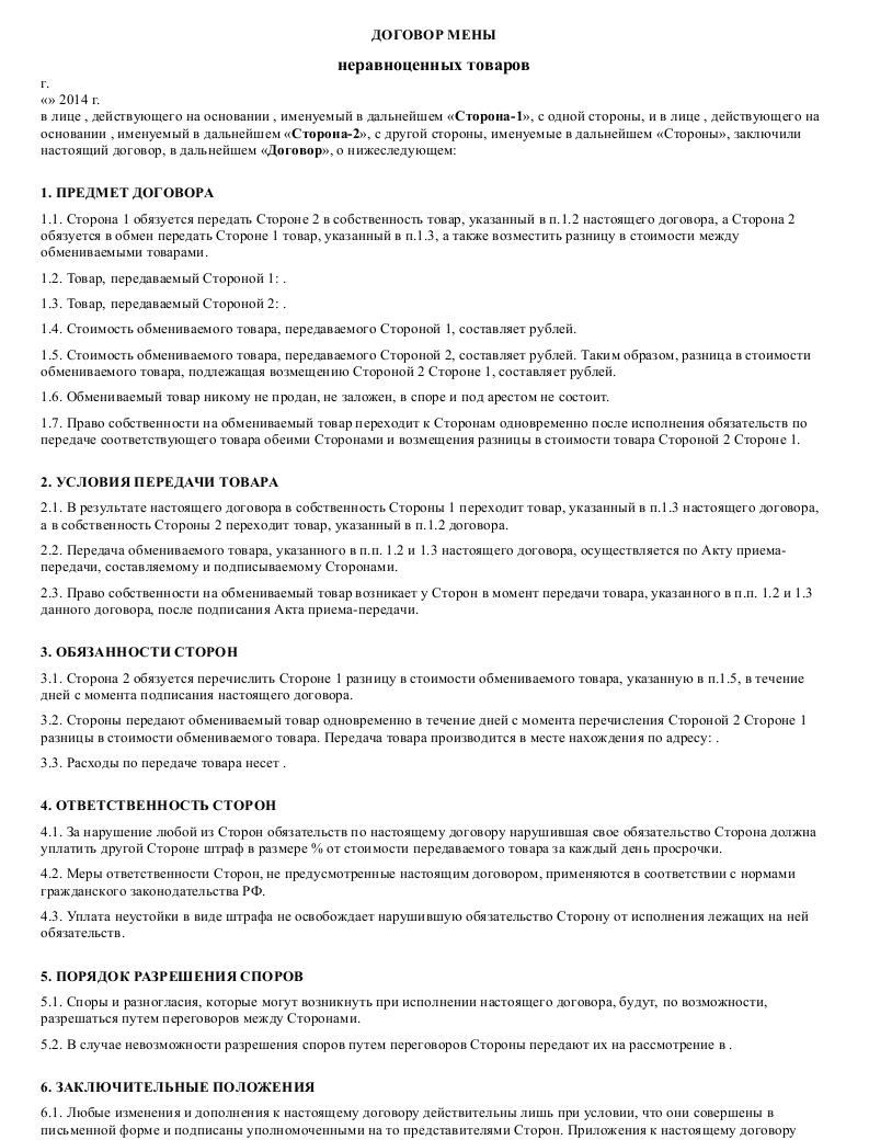 Схема договора обмена