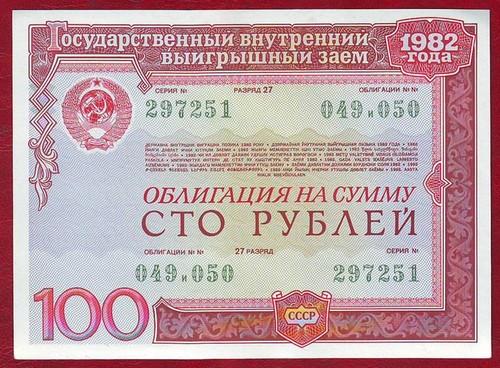 Внутренний выигрышный заем 1992 года