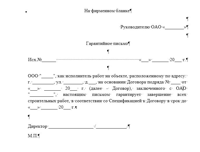 Аренда офиса гарантийное письмо Арендовать помещение под офис Семеновская