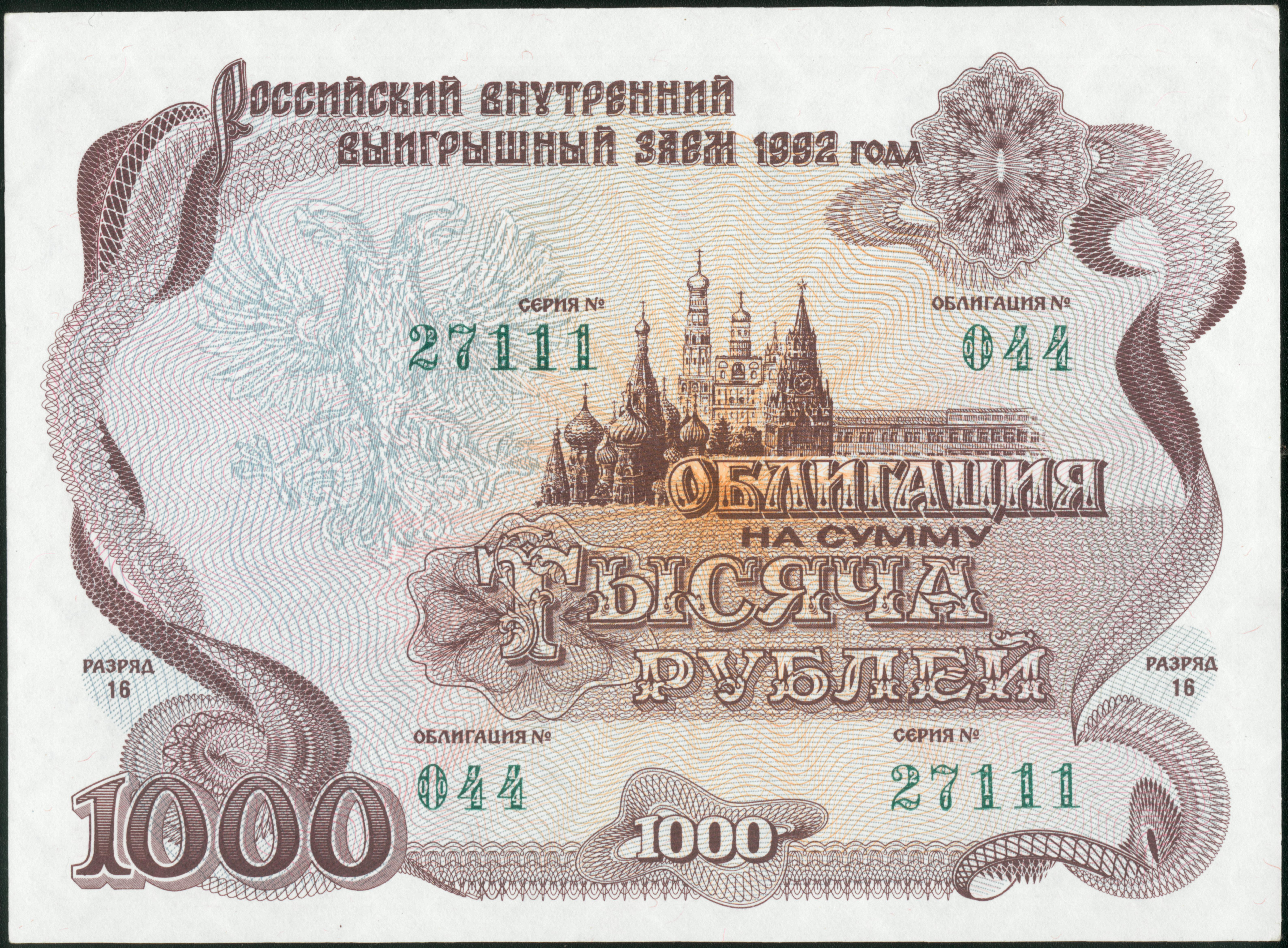3 займ 1982