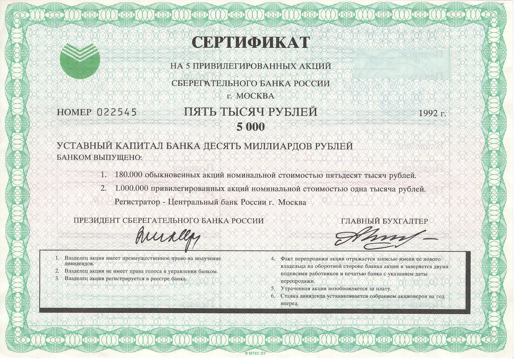 5000 рублей - нарицательная стоимость данной ценной бумаги.