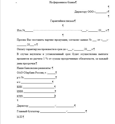 образец гарантийного письма на поставку товра