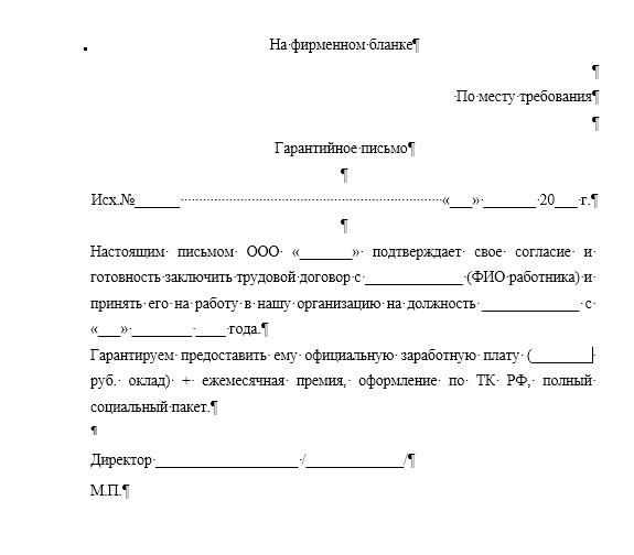 образец гарантийного письма об оплате товара