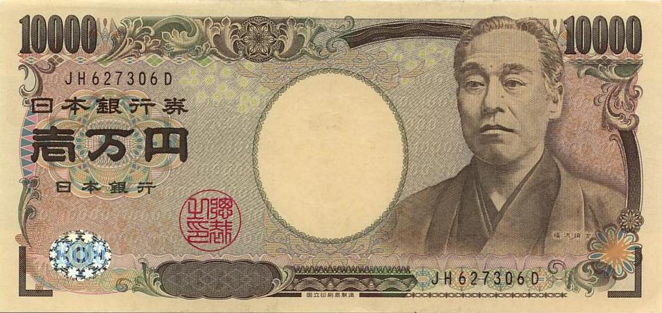 Японские деньги фото и название продам подводный металлоискатель