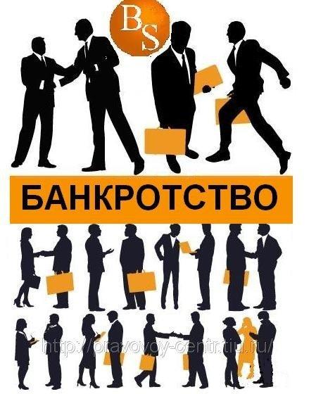 суд фиктивное банкротство
