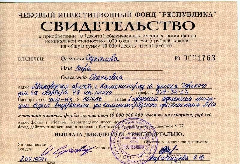 Черноморский чековый инвестиционный фонд отзывы как можно зарабатывать ок в одноклассниках бесплатно