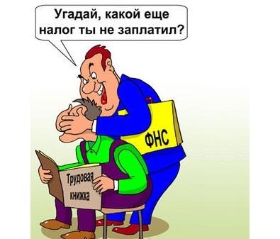 Картинки по запросу налоги в россии картинки