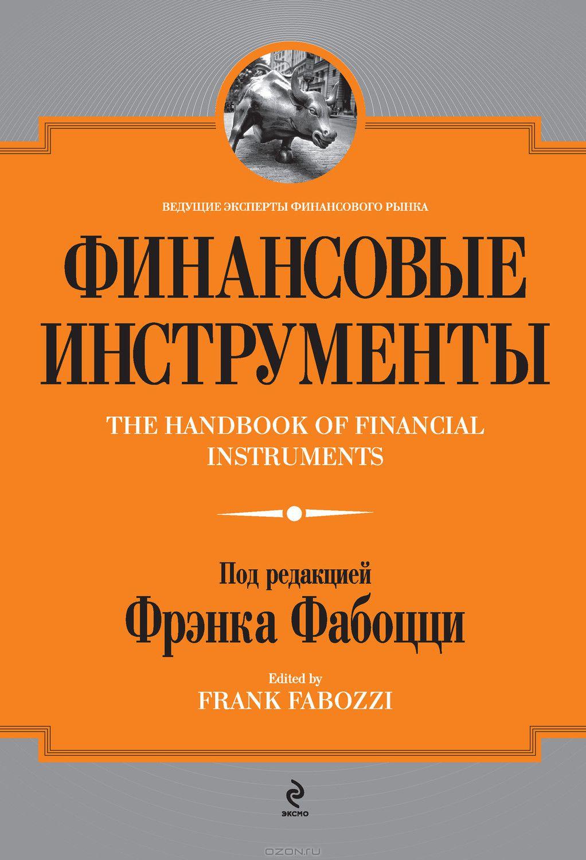 Лучшие книги по инвестированию скачать