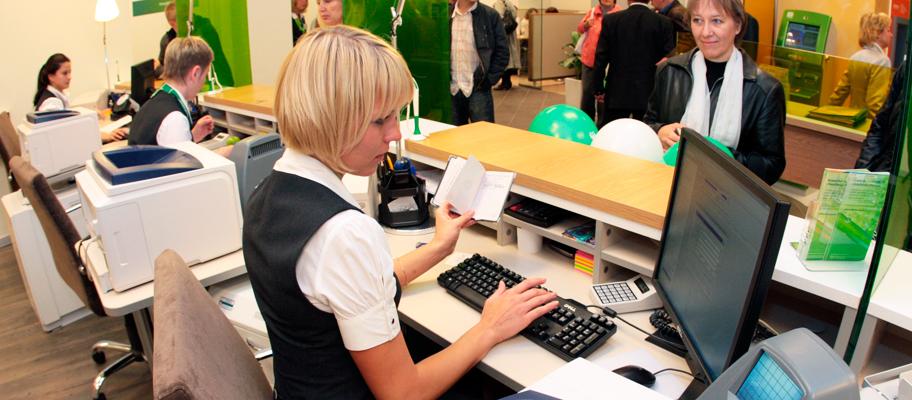 Условия для получения потребительского кредита