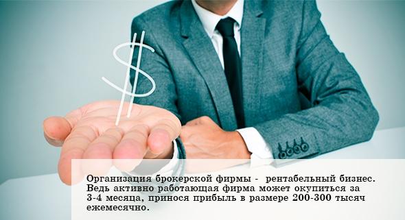 Бизнес план для брокерской компании бизнес план с населением