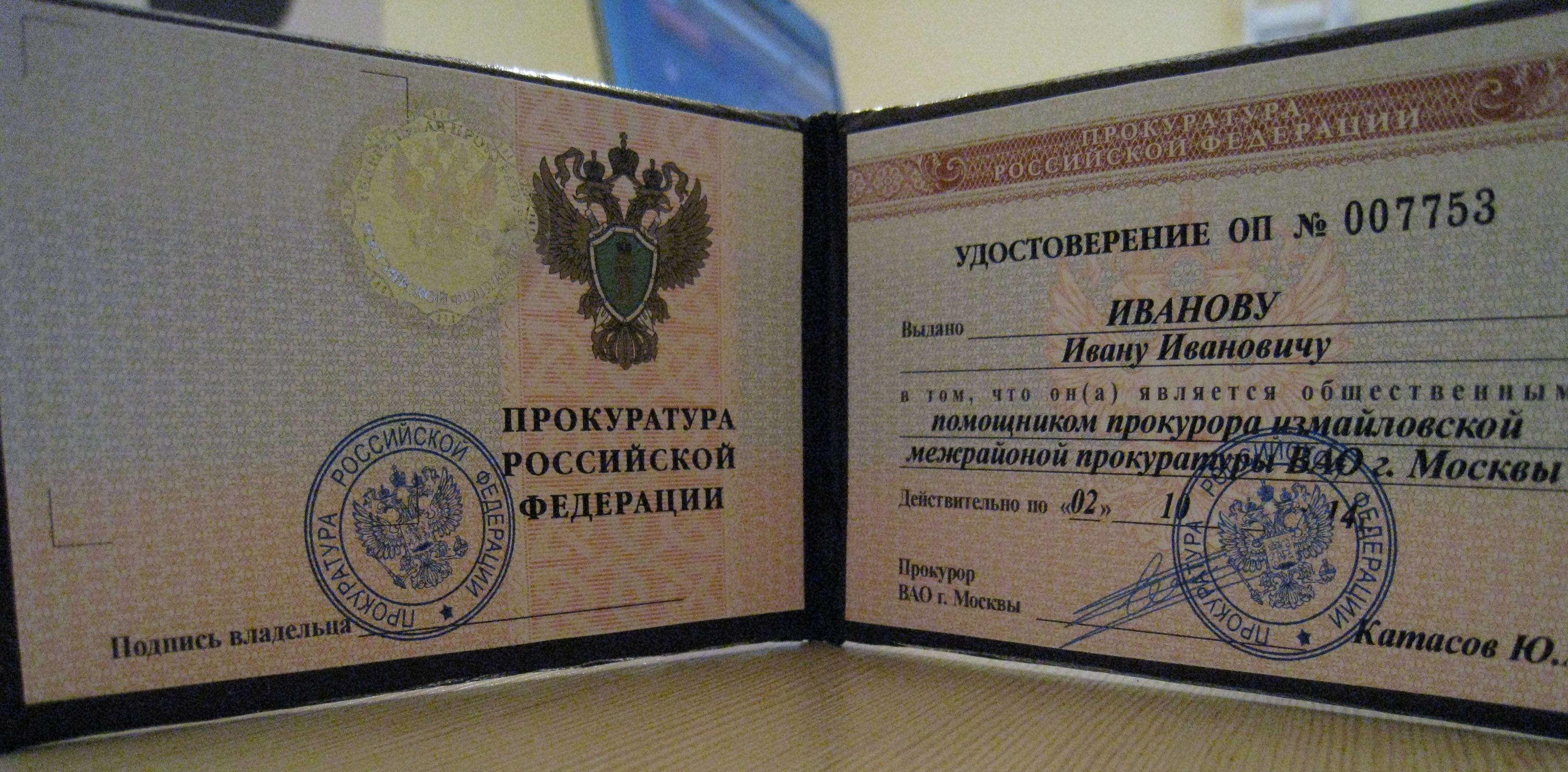 Генеральный прокурор РФ удостоверение прокурора рф