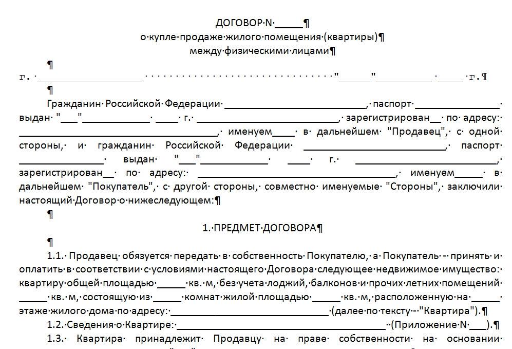 ДОГОВОР КУПЛИ-ПРОДАЖИ ЛОДОЧНОГО ПРИЦЕПА БЛАНК