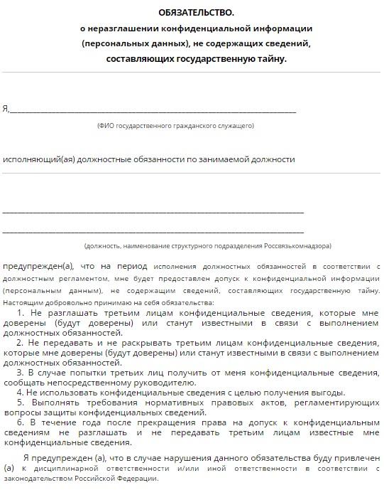 Соглашение о Передаче Информации