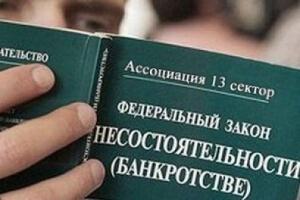 закон о несостоятельности банкротстве в картинках