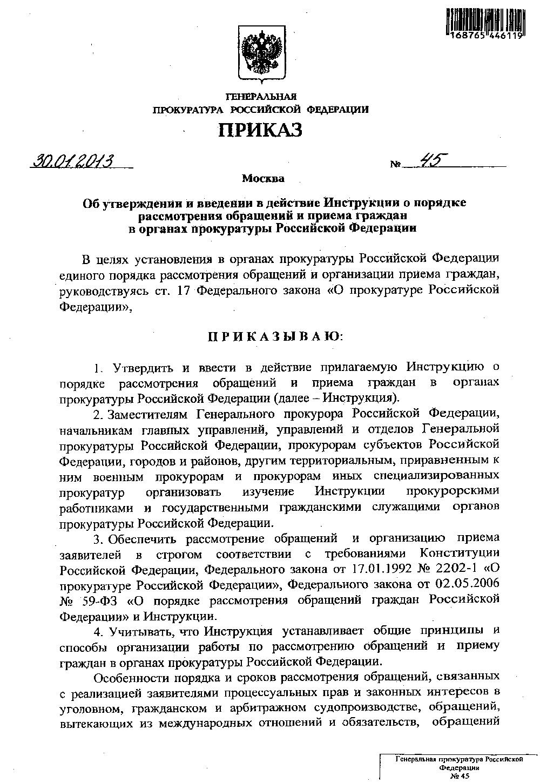 Генеральный прокурор должностные инструкции