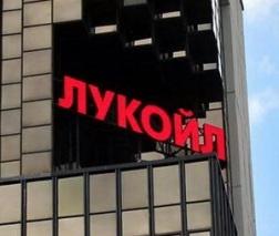 Уставной капитал оао лукойл 2014
