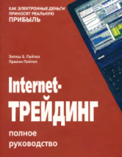 Internet-трейдинг