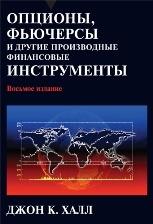 Книга про опционы опционы с киви