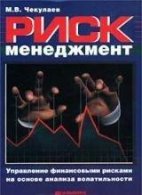 Риск менеджмент. Управление финансовыми рисками на основе анализа волатильности