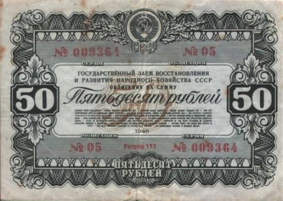 Что такое государственные облигации: объясняю простыми словами