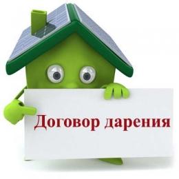 Все о договоре дарения в России