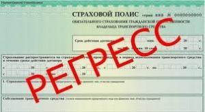 Регресс по ОСАГО: регрессное требование к виновнику ДТП