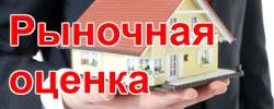Оценка недвижимости - это... Что такое Оценка недвижимости?