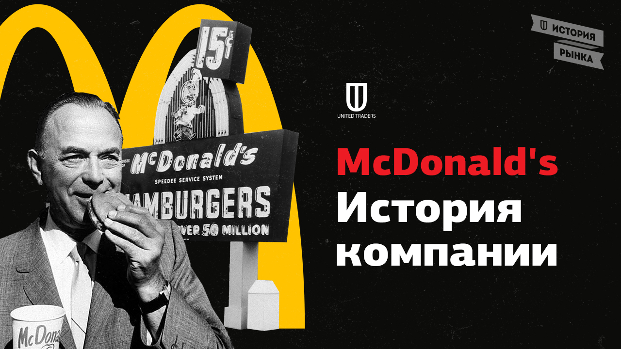 history of mcdonalds corporation Historycom year published 2015 title mcdonald's surprising start kroc couldn't understand why the mcdonalds could possibly need eight of his multi.