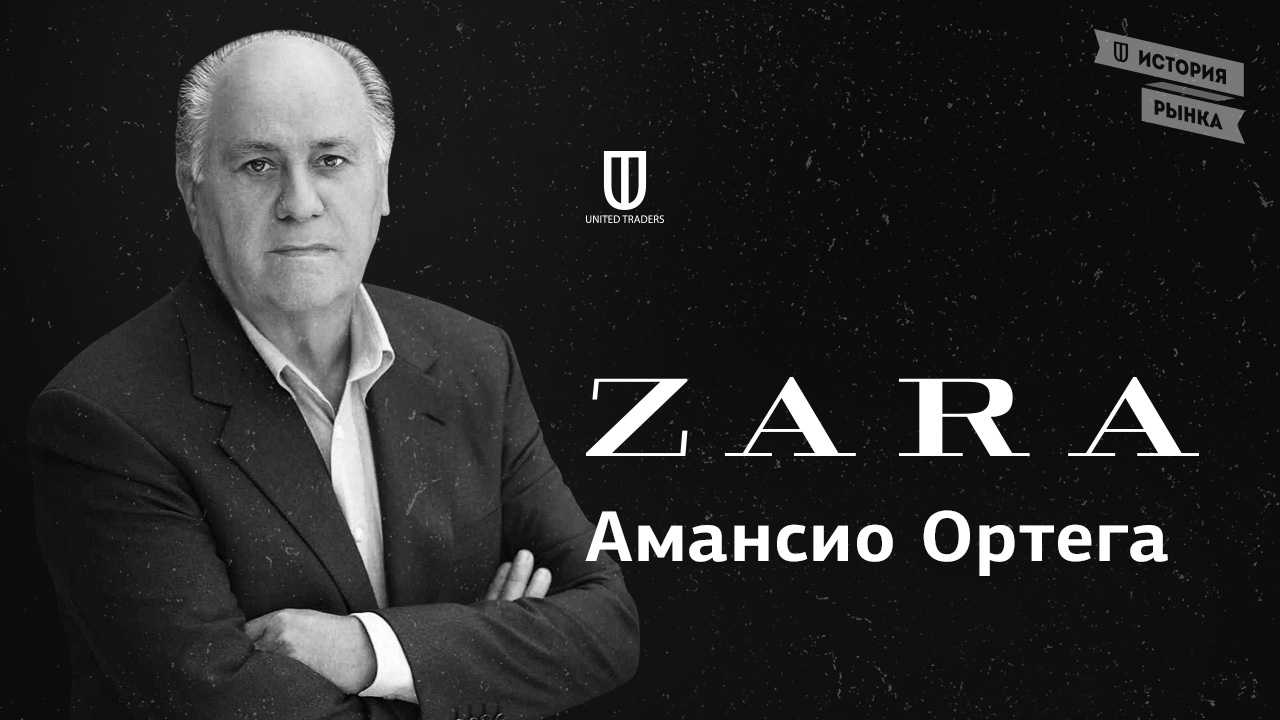 ceo zara amancio ortega Amancio ortega cb rank (person) 5,747 amancio ortega founder & ceo inditex location a coruña, galicia, spain zara founder.