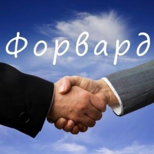 Что такое форвардный контракт? Когда нужны форвардные контракты?