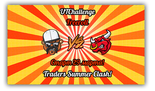 UTChallenge FreeRoll  Traders Summer Clash - СТАРТ!