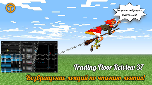 Trading Floor Review 37 - возвращение лекций по тейпридингу