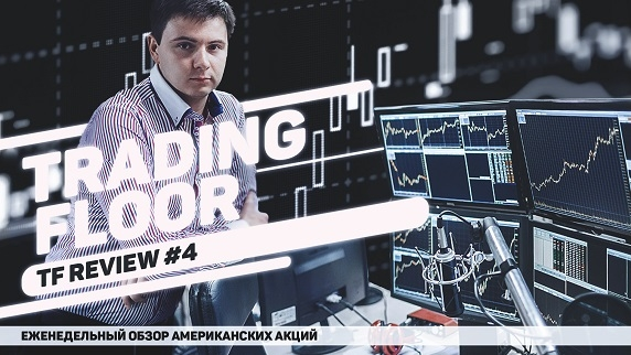 Trading Floor Review #4