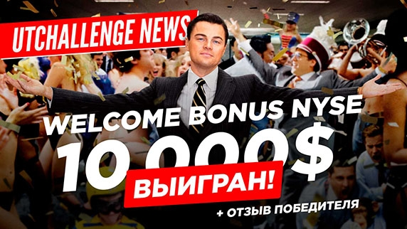 UTChallenge NEWS — Welcome Bonus NYSE $10 000 выигран!